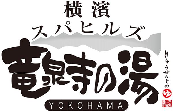 日帰り天然温泉 竜泉寺の湯 横浜鶴ヶ峰店